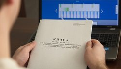 Миндоходов разработало форму Книги учета доходов и расходов