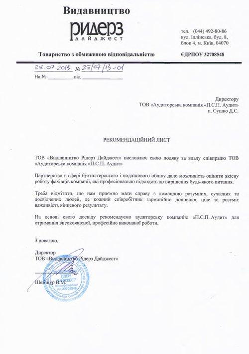 Співпраця між компаніями PSP Audit та Рідерз Дайджест відзначено рекомендаціями