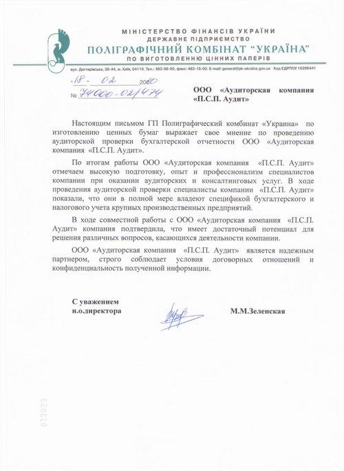"""Полиграфический комбинат """"УКРАИНА"""""""