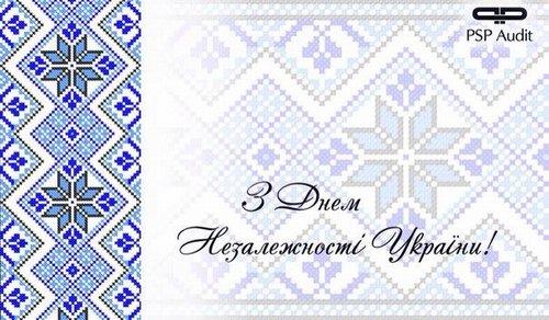PSP Audit поздравляет с Днём Независимости Украины