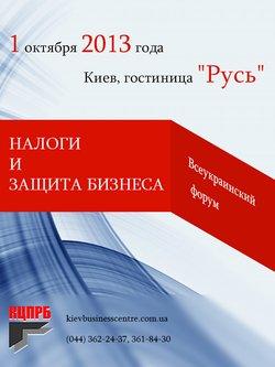 """Аудиторская компания PSP Audit примет участие в I-ом Всеукраинском форуме """"Налоги и защита бизнеса"""", который состоится 1 октября 2013 г."""