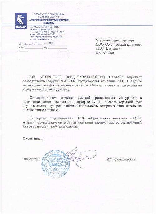 Торговельне представництво КАМАЗ