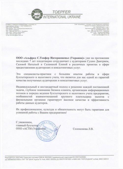 Toepfer International Ukraine