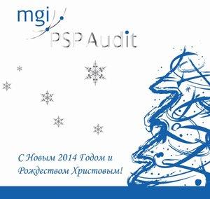 Аудиторская компания PSP Audit рада поздравить Вас с Новым Годом и Рождеством Христовым!