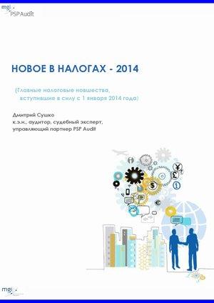 """13 февраля 2014 года состоится семинар в Полтаве на тему: """"Новое в налогах - 2014"""""""