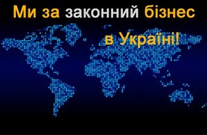 Аудиторская компания PSP Audit поддержала инициативу «За законный бизнес в Украине +1»