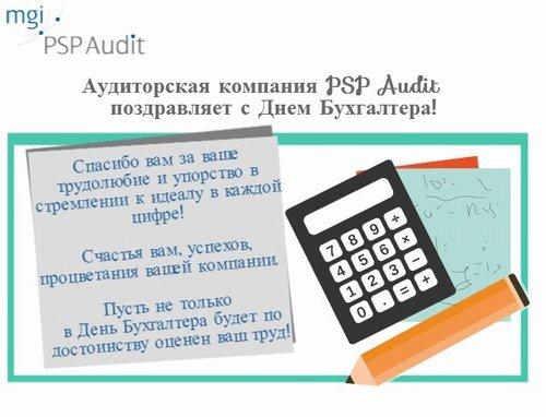 Аудиторская компания PSP Audit поздравляет с Днем Бухгалтера!