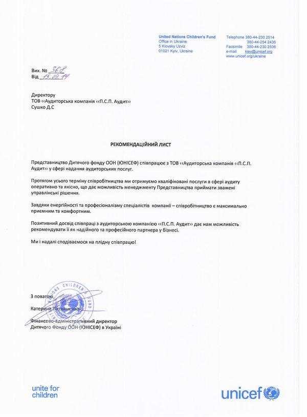 Аудиторская компания PSP Audit отмечена рекомендательным письмом от UNICEF UKRAINE