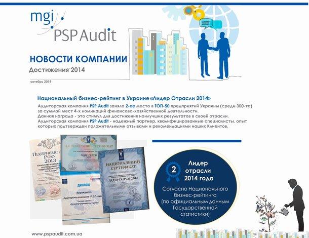 """Аудиторская компания PSP Audit признана """"Лидером Отрасли 2014"""""""