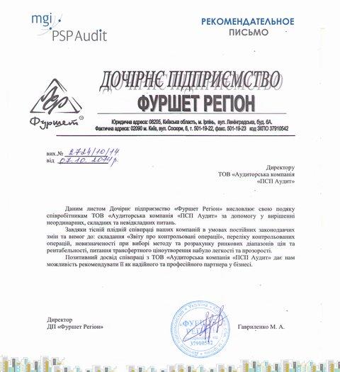 """Аудиторская компания PSP Audit отмечена рекомендательным письмом от ДП """"Фуршет Регион"""""""