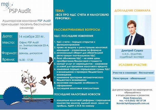 """14 ноября 2014г. состоится бесплатный семинар на тему: """"Все про НДС счета и налоговую реформу"""""""