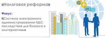 Аудиторская компания PSP Audit примет участие в Налоговом форуме