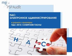 """27 ноября 2014г. аудиторская компания PSP Audit проведет совместный семинар с компаний Динай на тему: """"НДС-2015: собираем пазлы"""""""