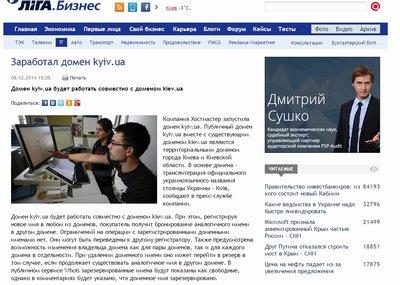 Дмитрий Сушко - один из лучших лекторов Всеукраинской сети Практикумов компании ЛІГА:ЗАКОН