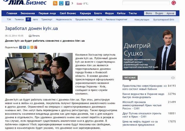 Дмитро Сушко - один із кращих лекторів Всеукраїнської мережі Практикумів компанії ЛІГА: ЗАКОН