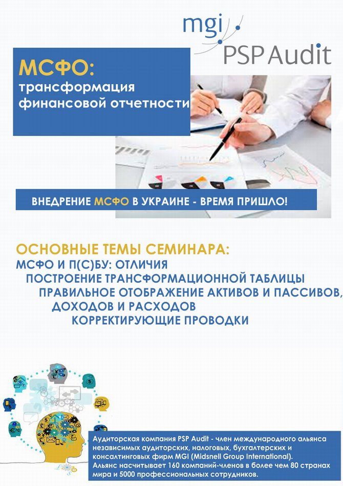 9 декабря 2014г. состоится практикум по МСФО: трансформация финансовой отчетности
