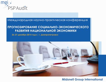 26-27 декабря в Днепропетровске состоится Международная научно-практическая конференция. Докладчик на мероприятии - Наталия Салова.