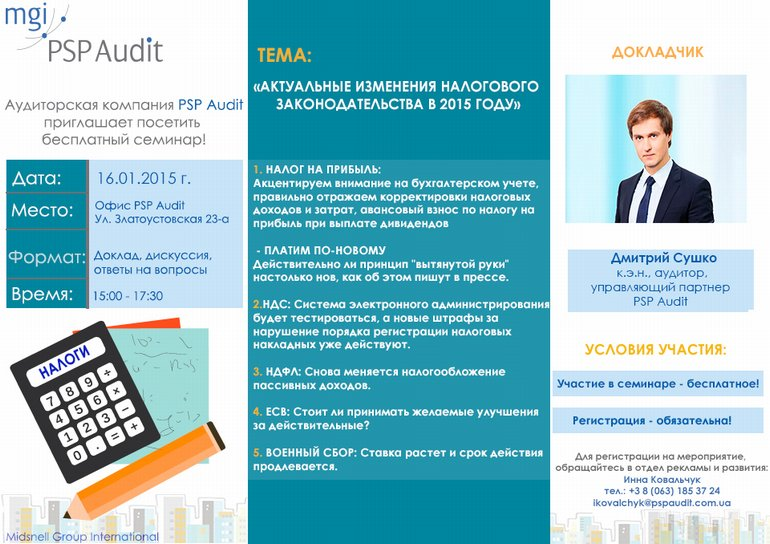 16 january 2015 will be held a seminar on Recent tax law changes in 2015
