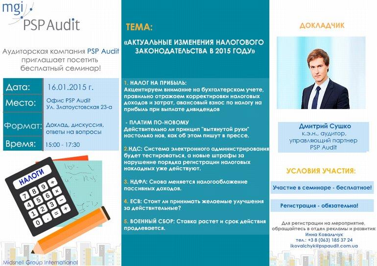 """16 января 2015г. состоится семинар на тему: """"Актуальные изменения налогового законодательства  в 2015 году"""""""