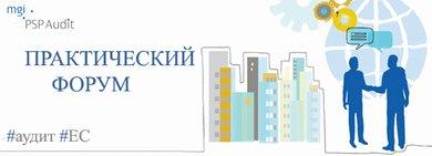 """PSP Audit примет участие в практическом форуме на тему: """"Повышение качества аудиторских услуг: Реформа в ЕС и ее влияние на украинскую аудиторскую профессию"""""""