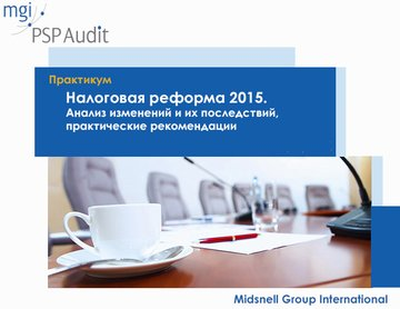 """27 и 28 января 2015г. состоится практикум на тему: """"Налоговая реформа 2015. Анализ изменений и их последствий, практические рекомендации"""""""