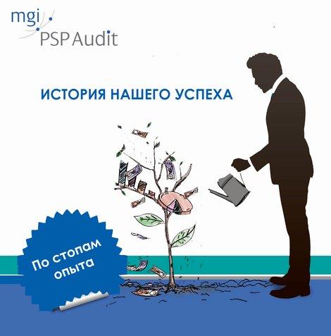 История успеха аудиторской компании PSP Audit. Новые возможности для бизнеса в кризис.
