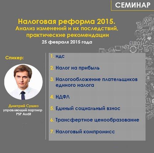 """5 марта (обновлено) состоится семинар на тему: """"Налоговая реформа 2015. Анализ изменений и их последствий, практические рекомендации"""""""