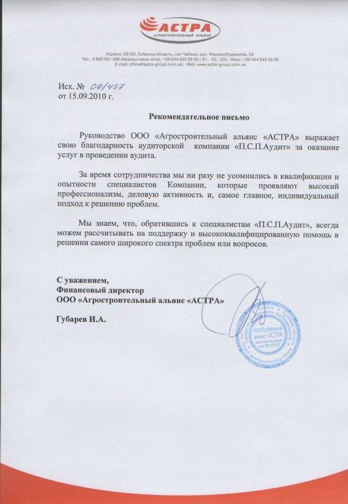 """Агростроительный альянс """"Астра"""""""