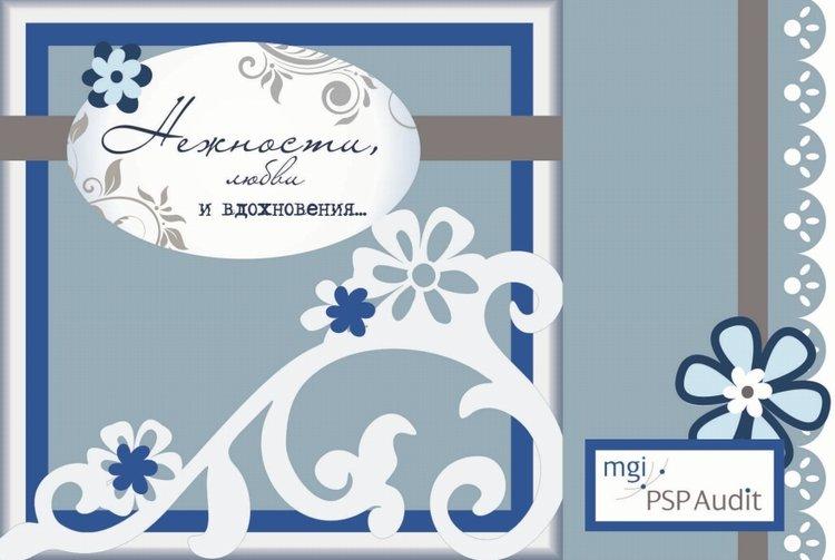 Аудиторская компания PSP Audit поздравляет всех женщин с праздником Весны!