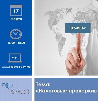 17 марта 2015г. состоится семинар на тему: «Налоговые проверки». Организатор - Палата налоговых консультантов.