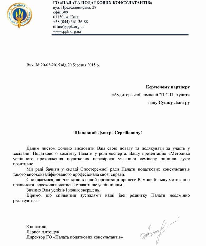 Письмо благодарность от общественной организации «Палата налоговых консультантов»