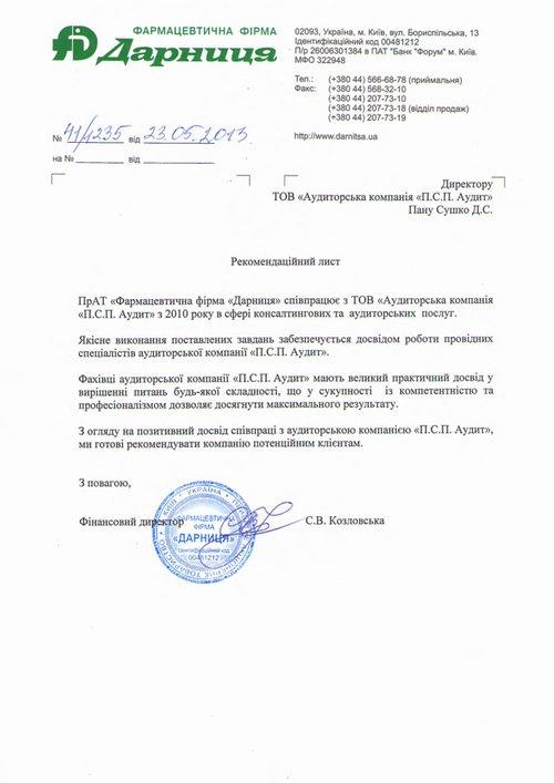 "Фармацевтическая фирма ""Дарница"""