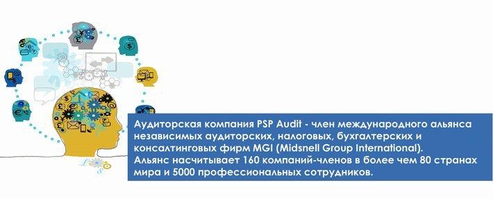 """Международная организация Business Initiative Directions (BID) присудила Аудиторской компании PSP Audit международный приз ISLQ - """"Международная звезда"""" за качество в категории """"Gold"""""""