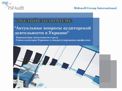 """Аудиторская компания PSP Audit (Midsnell Group International) примет участие в круглом столе на тему:  """"Актуальные вопросы аудиторской деятельности в Украине"""""""