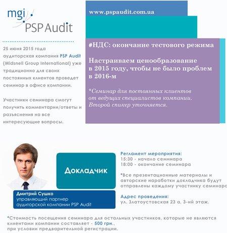 """25 июня 2015г. состоится семинар для постоянных клиентов PSP Audit на тему: """"НДС: окончание тестового режима. Настраиваем ценообразование в 2015 году, чтобы не было проблем в 2016-м"""""""