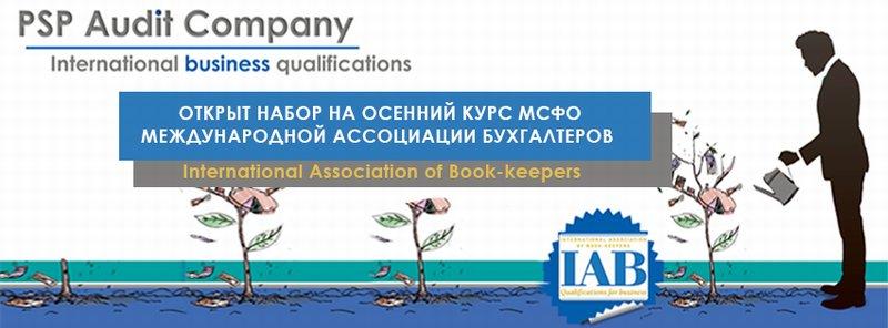 Открыт осенний набор на курс МСФО Международной Ассоциации Бухгалтеров