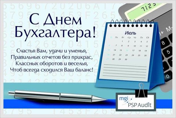 Аудиторская компания PSP Audit поздравляет с Днем Бухгалтера