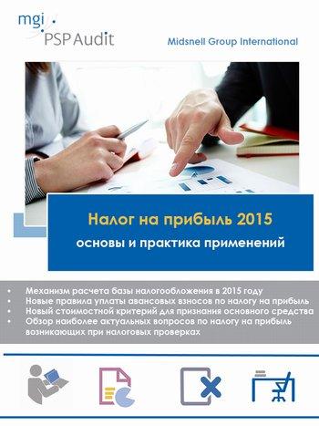 """25 сентября 2015 г., состоится семинар  для постоянных клиентов PSP Audit на тему: """"Налог на прибыль 2015 год: основы и практика применений"""""""