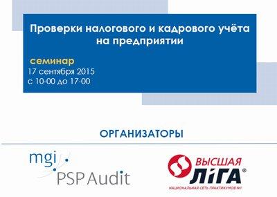"""17 сентября 2015 года состоится семинар  на тему: """"Проверки налогового и кадрового учёта на предприятии"""""""