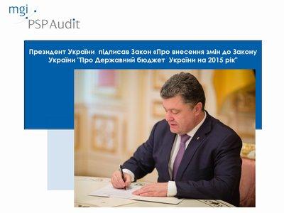 """Подписан Закон «О внесении изменений в Закон Украины """"О Государственном бюджете Украины на 2015 год""""»"""