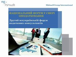 1 октября 2015 года состоится Национальный форум по актуальным вопросам в сфере налогообложения. Среди участников - Дмитрий Сушко, управляющий партнер аудиторской компании PSP Audit