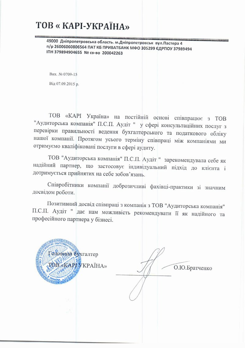 "ТОВ ""КАРІ-Україна"""