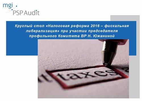 """30 октября 2015 года состоится круглый стол на тему: """"Налоговая реформа 2016 - фискальная либерализация"""""""
