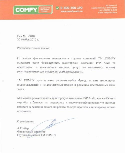 Група компаній TM COMFY