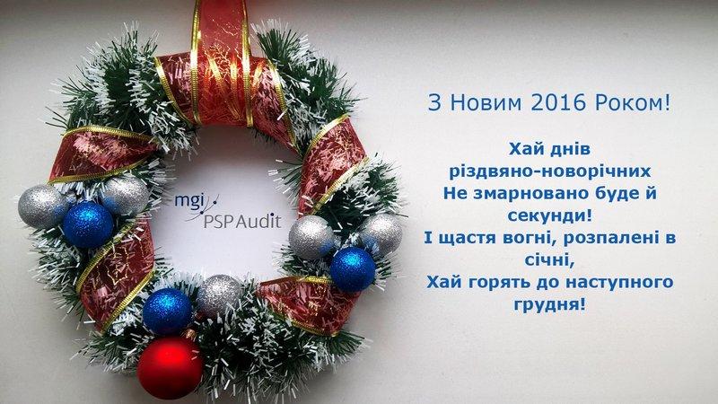 Аудиторская компания PSP Audit (Midsnell Group International) поздравляет всех с Новым Годом и Рождеством Христовым!!