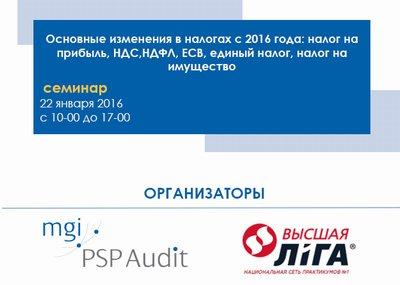 22 января 2016 года состоится семинар  на тему: Основные изменения в налогах с 2016 года: налог на прибыль, НДС,НДФЛ, ЕСВ, единый налог, налог на имущество