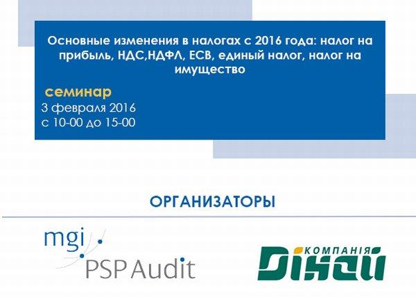 3 февраля 2016 года состоится семинар  на тему: Основные изменения в налогах с 2016 года: налог на прибыль, НДС,НДФЛ, ЕСВ, единый налог, налог на имущество