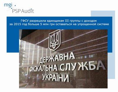 ГФСУ разрешила единщикам III группы с доходом за 2015 год больше 5 млн грн оставаться на упрощенной системе
