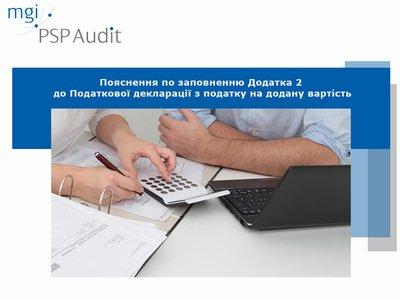 Объяснение по заполнению Приложения 2 к налоговой декларации по налогу на добавленную стоимость