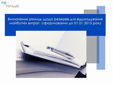 Определение разниц по резервам для возмещения предстоящих расходов, сформированных до 01.01.2015 года